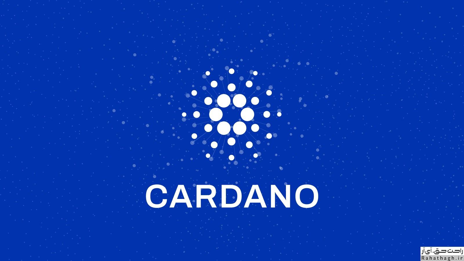 https://bayanbox.ir/view/310457225428321182/cardano-el-salvador-%D8%B1%D8%A7%D8%AD%D8%AA-%D8%AD%D9%82.jpg
