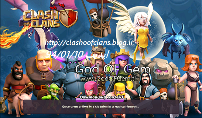god of gem update