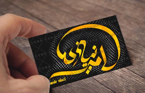 لوگو شخصی مهدی :: آی لوگو | طراحی آرم ، نشان و آرم تجاری و ساخت لوگولوگو شخصی امیر نیازی
