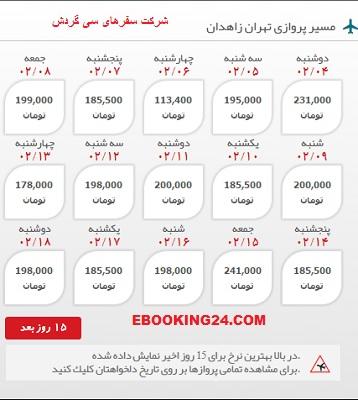 قیمت بلیت زاهدان تهران