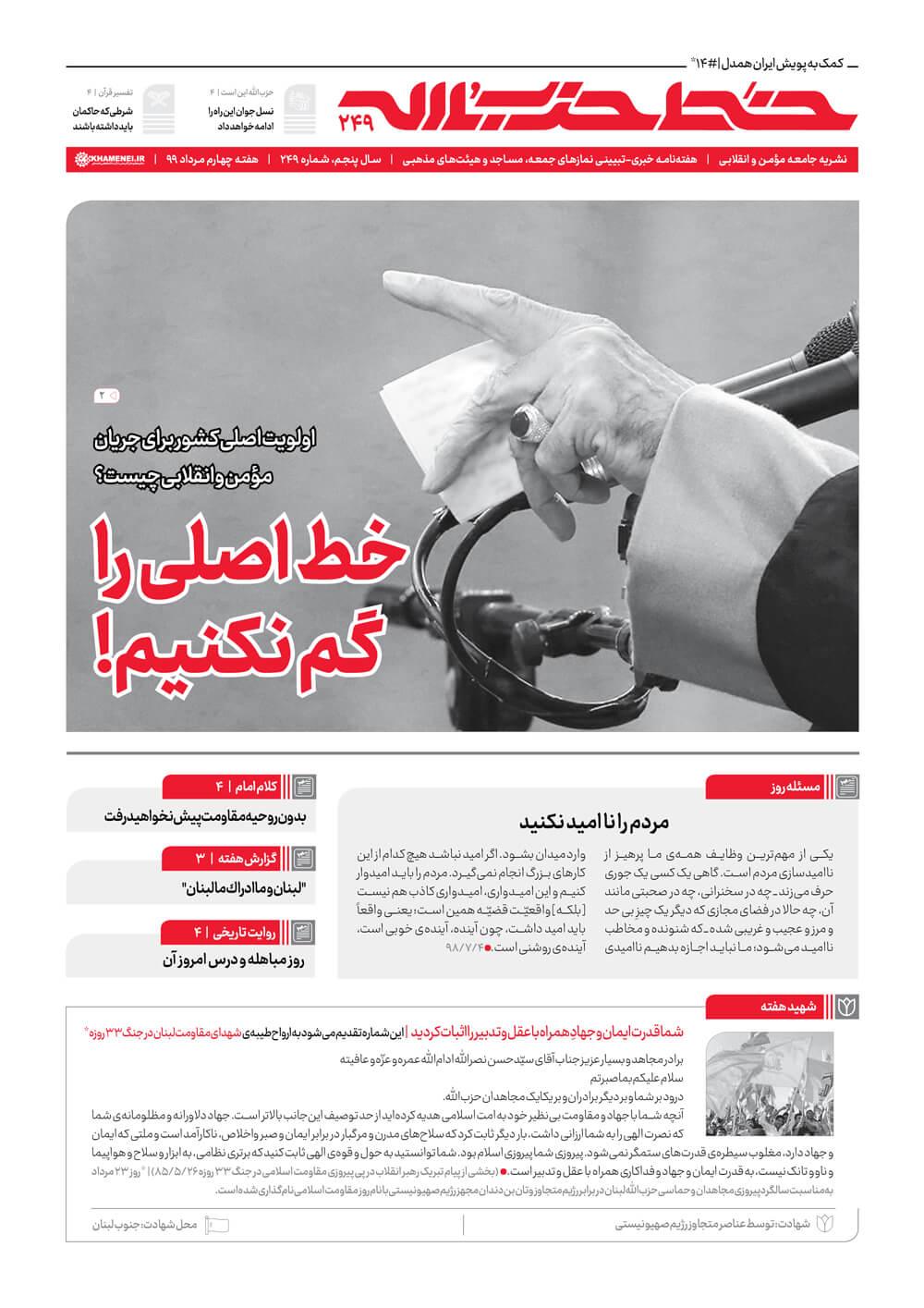 شماره 249 نشریه خط حزب الله