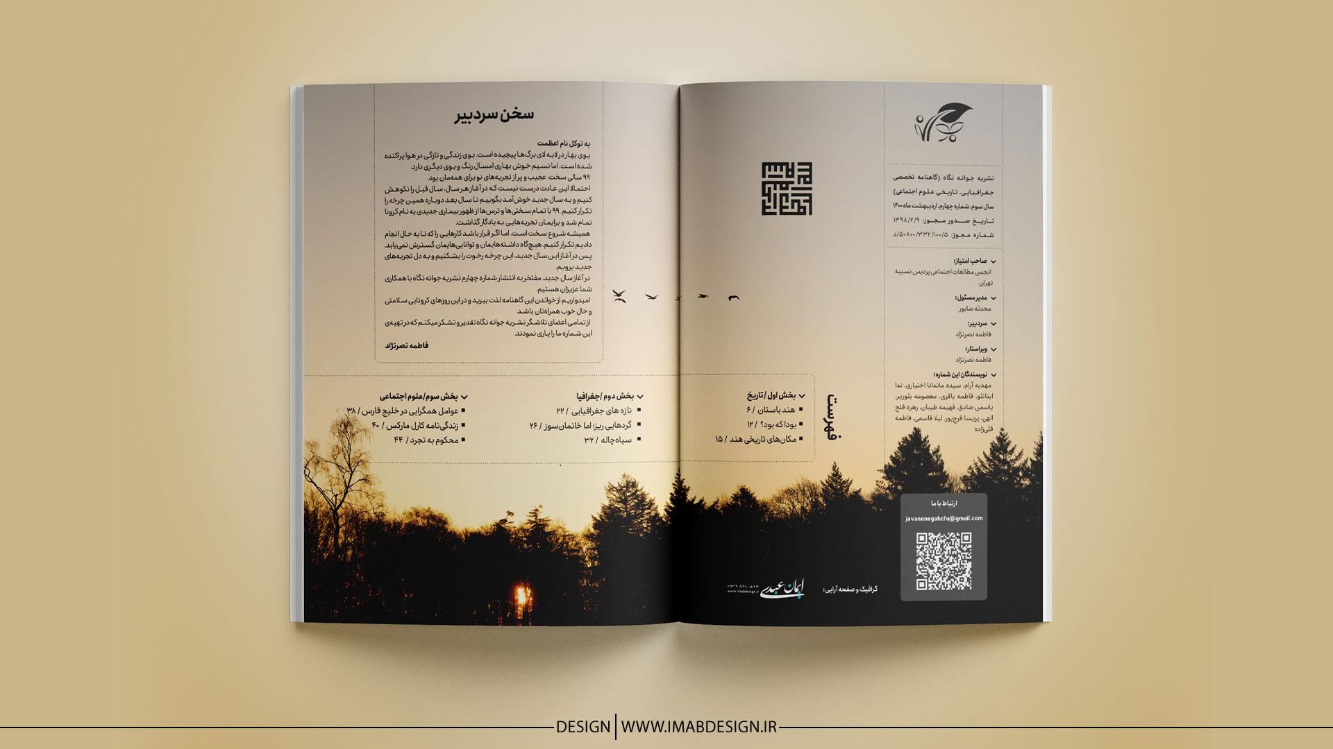صفحه آرایی نشریه جوانه نگاه
