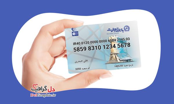 دانلود طرح لایه باز کارت جدید بانک تجارت