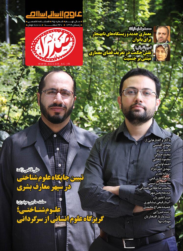 مجله علوم انسانی اسلامی صدار