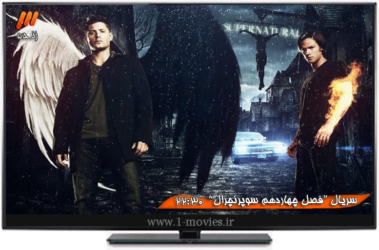 Supernatural 14