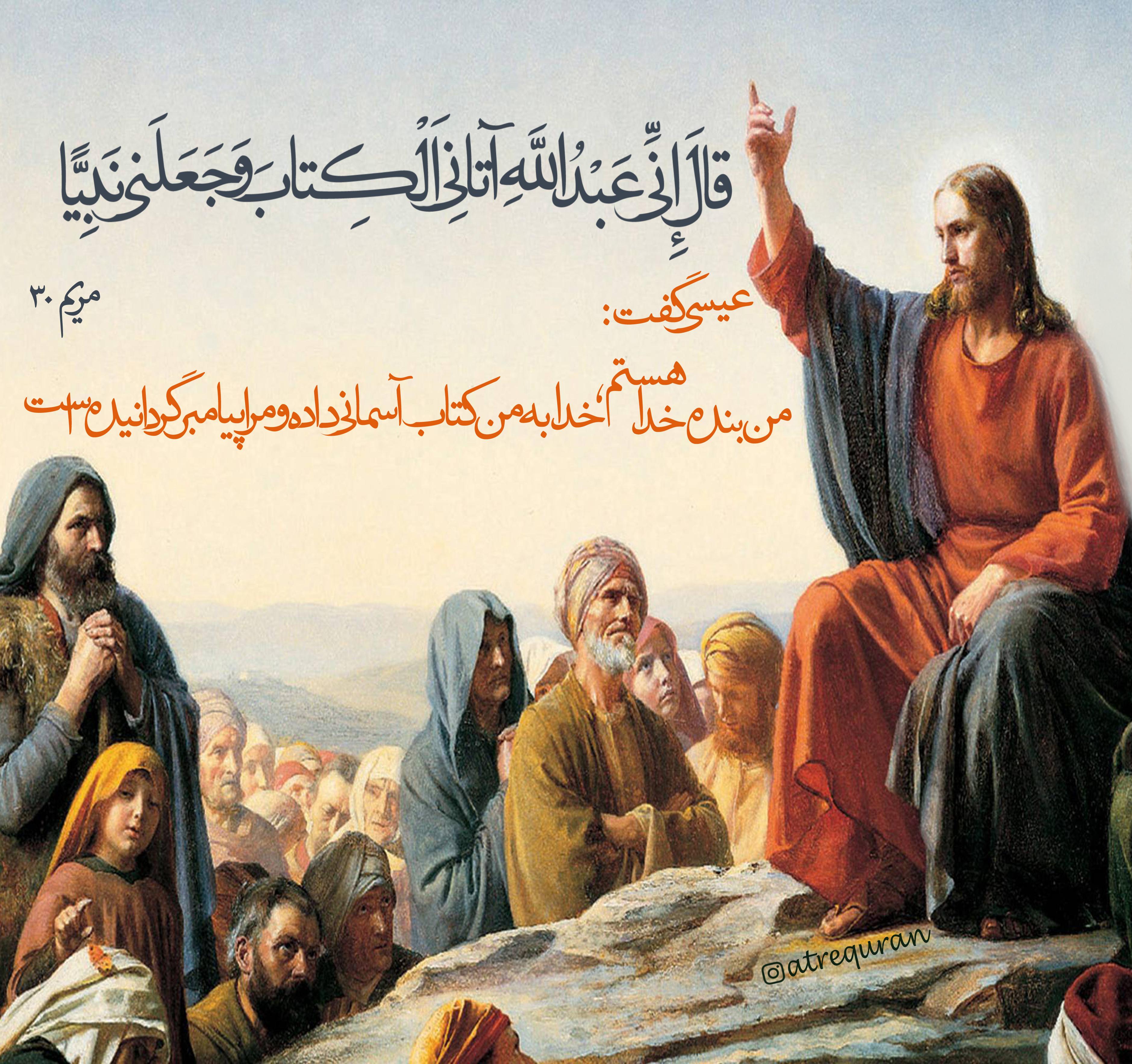 دعا برای آخرت (قرآن) - دیکشنری آنلاین آبادیس