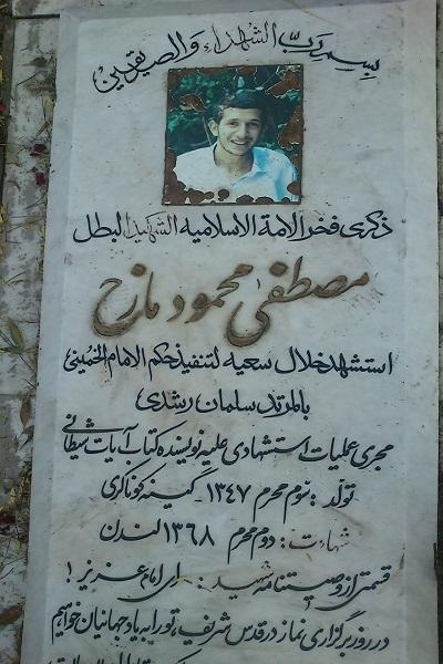 چهاردهم مرداد سالروز شهادت شهید مصطفی مازح اولین شهید راه اجرای حکم حضرت امام خمینی در مورد سلمان رشدی