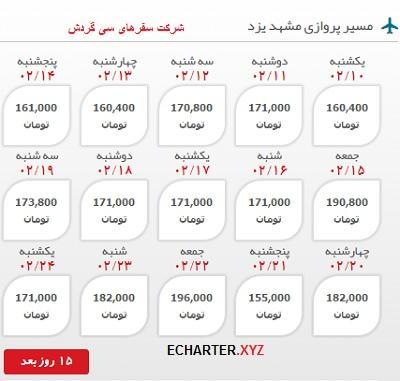 قیمت بلیط یزد مشهد