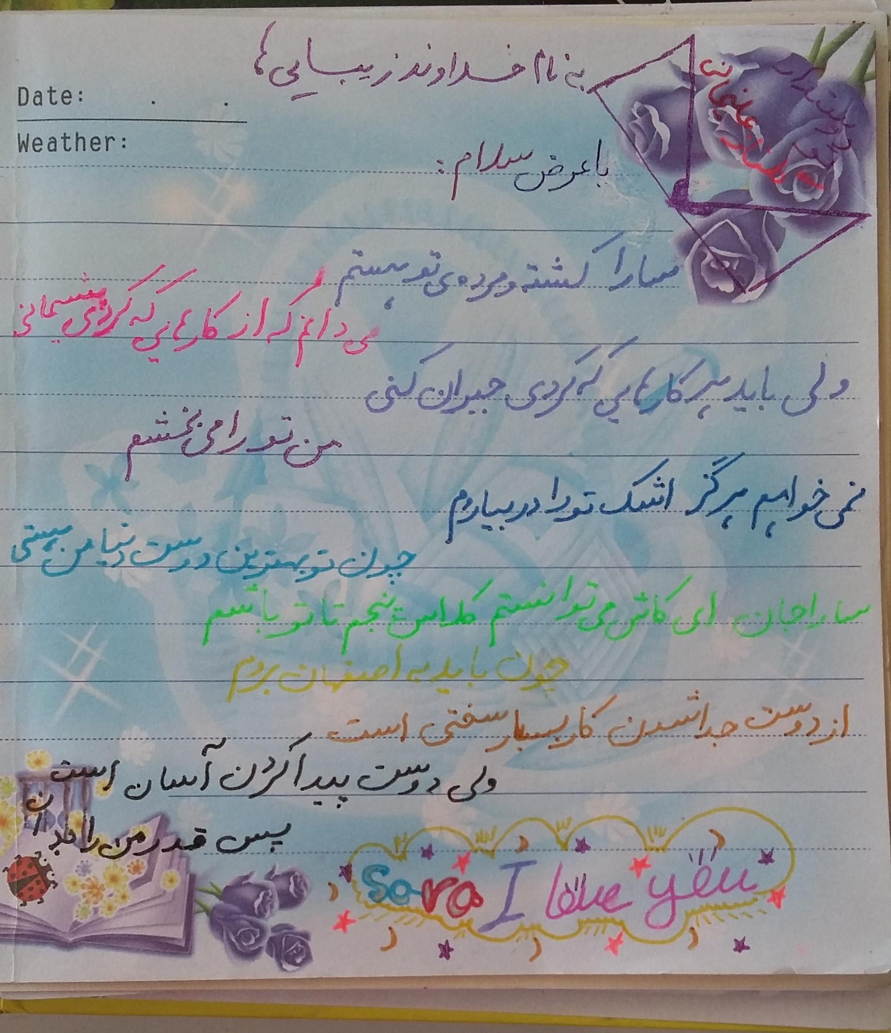 دفترچه خاطرات قدیمی :: !من...سارام