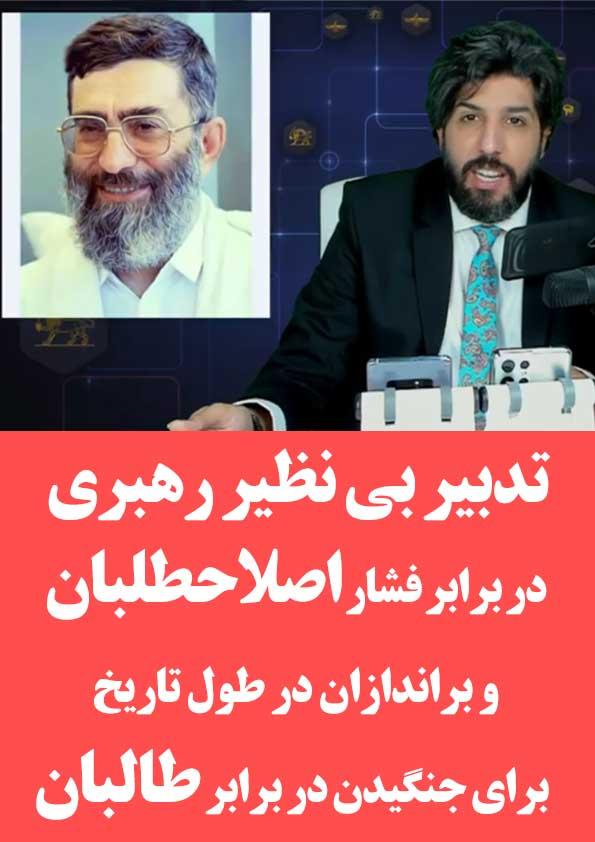 تدبیر بی نظیر رهبری در برابر فشار اصلاحطلبان و براندازان در طول تاریخ برای جنگیدن در برابر طالبان