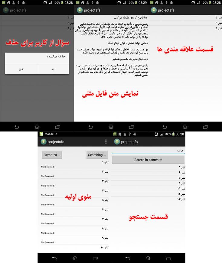 خرید سورس کد و پروژه های آماده :: اندروید اسلامیدانلود فایل نصبی این پروژه