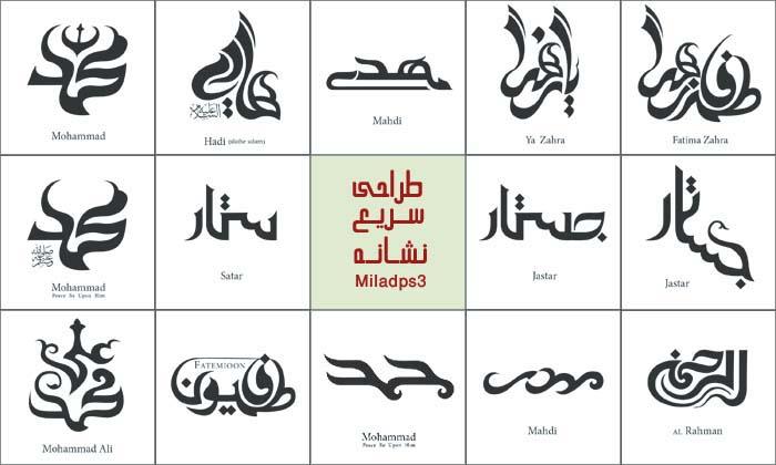 طراحی لوگو (1 و 2) :: میلاد پسندیدهنشانه های سری 1 و 2