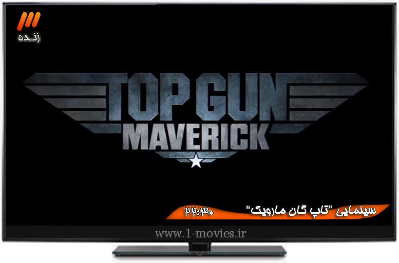 Top Gun: Maverick 2020