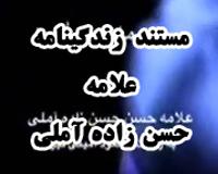 مستند علامه حسن زاده آملی شبکه 4