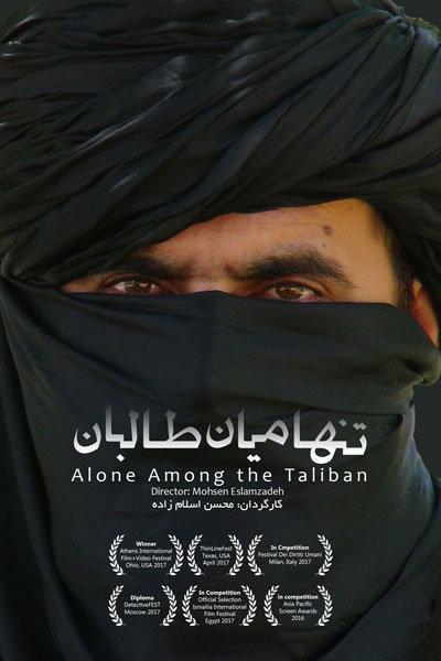 دانلود رایگان مستند تنها میان طالبان