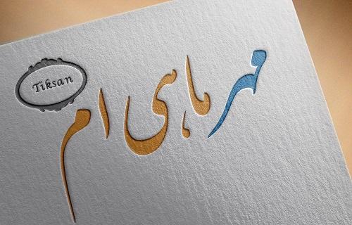 عکس نوشته مهر برای پروفایل