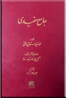 جامع مفیدی (نوشته محمدمفید مستوفی)