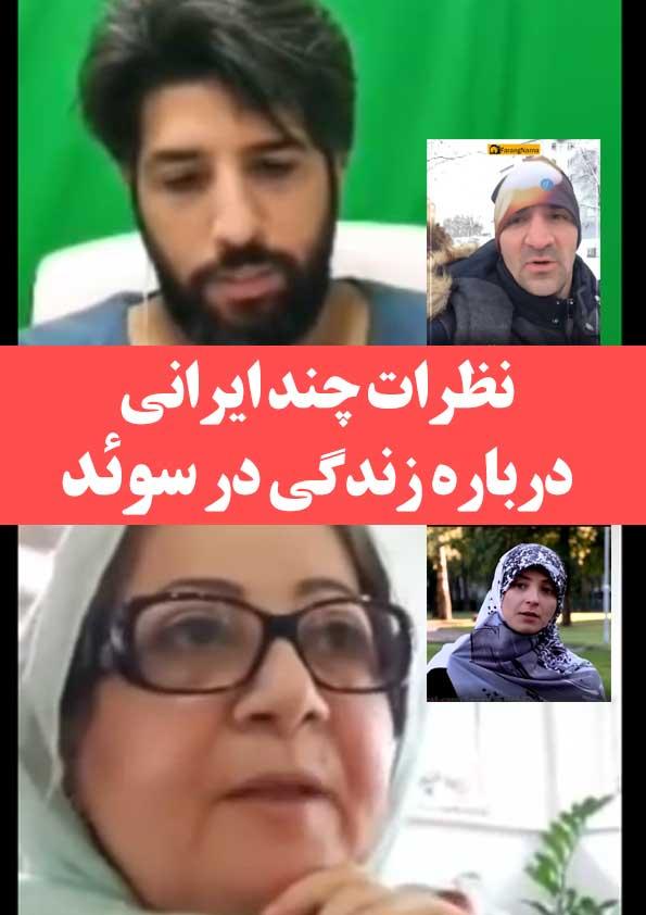 یک ایرانی در سوئد!/سایت استکهلمیان/نظر خانم ایرانی مقیم سوئد