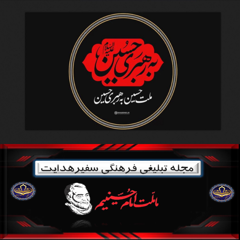 کلیپ تصویری رعایت شیوهنامه ها در مجالس حسینی