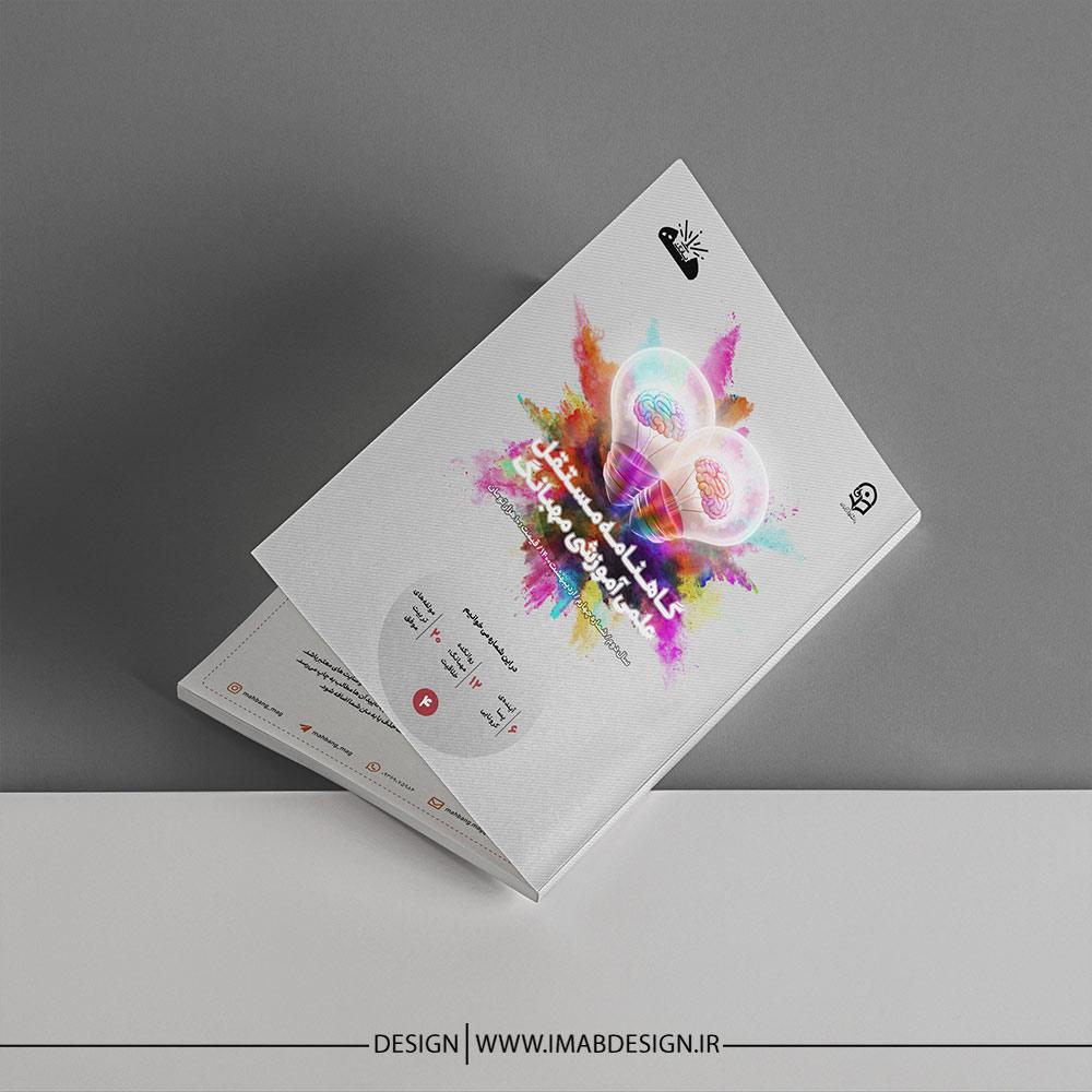 جلد نشریه دانشجویی مهبانگ
