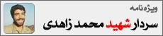 سردار شهید محمد زاهدی