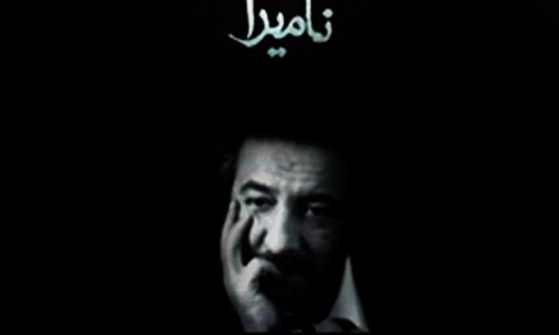Image result for کتاب نامیرا+دانلود