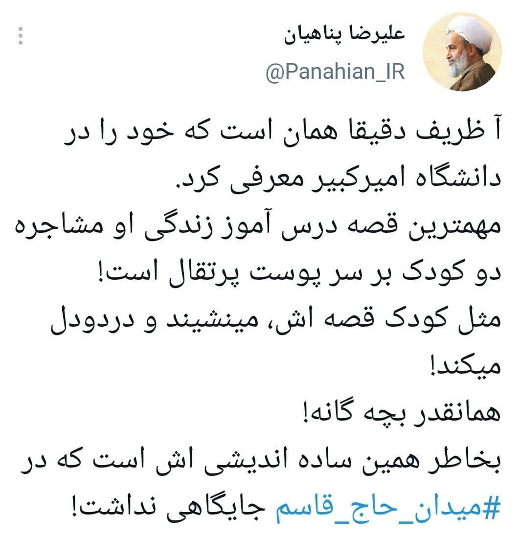 https://bayanbox.ir/view/3675320432678774829/Tweet-Panahian-20.jpg