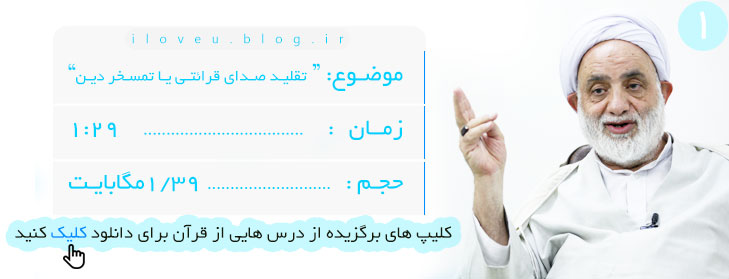تقلید صدای قرآن