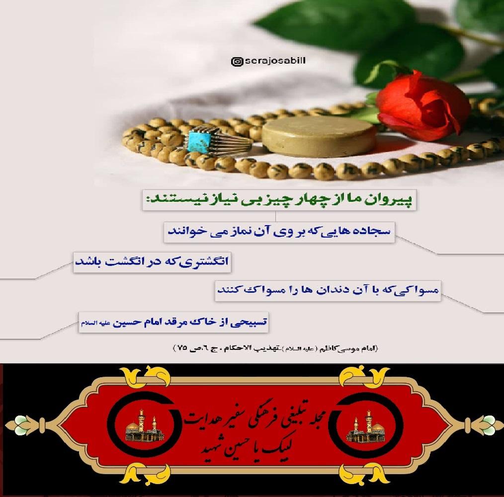چهار امر ضروری برای شیعیان