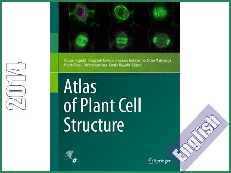 اطلس ساختار سلول گیاهی  Atlas of Plant Cell Structure