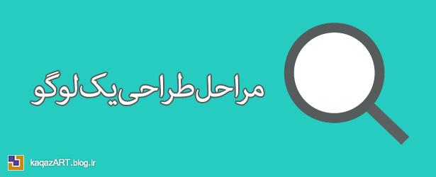 مراحل طراحی یک لوگو :: kaqazART کاغذآرت • آموزش تصویری طراحی ...مراحل طراحی یک لوگو
