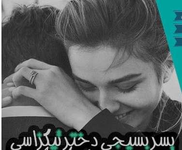 دانلود رمان پسر بسیجی و دختر قرتی امیر علی و دریا pdf