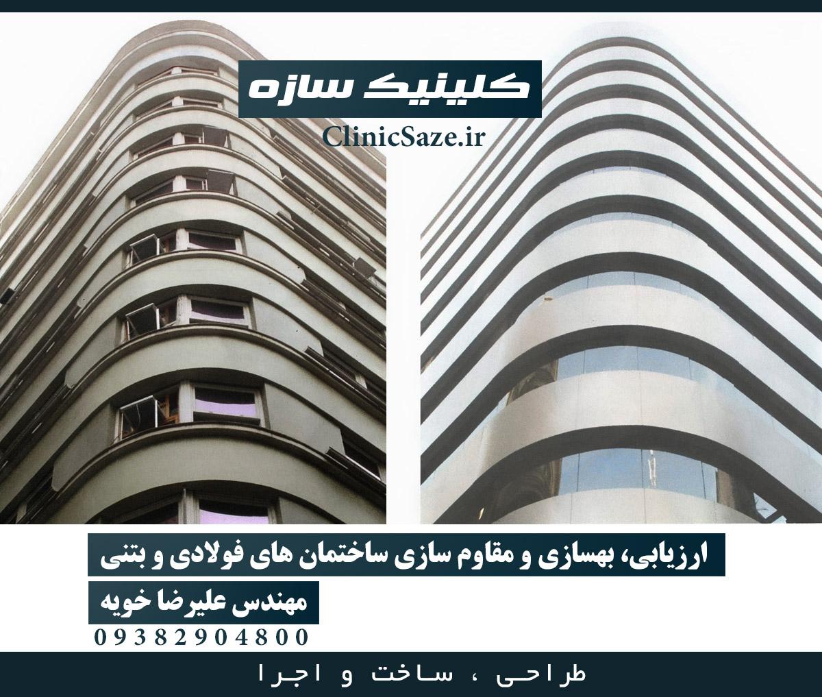 بهسازی و مقاوم سازی ساختمان های فولادی و بتنی ساختمان ضد زلزله