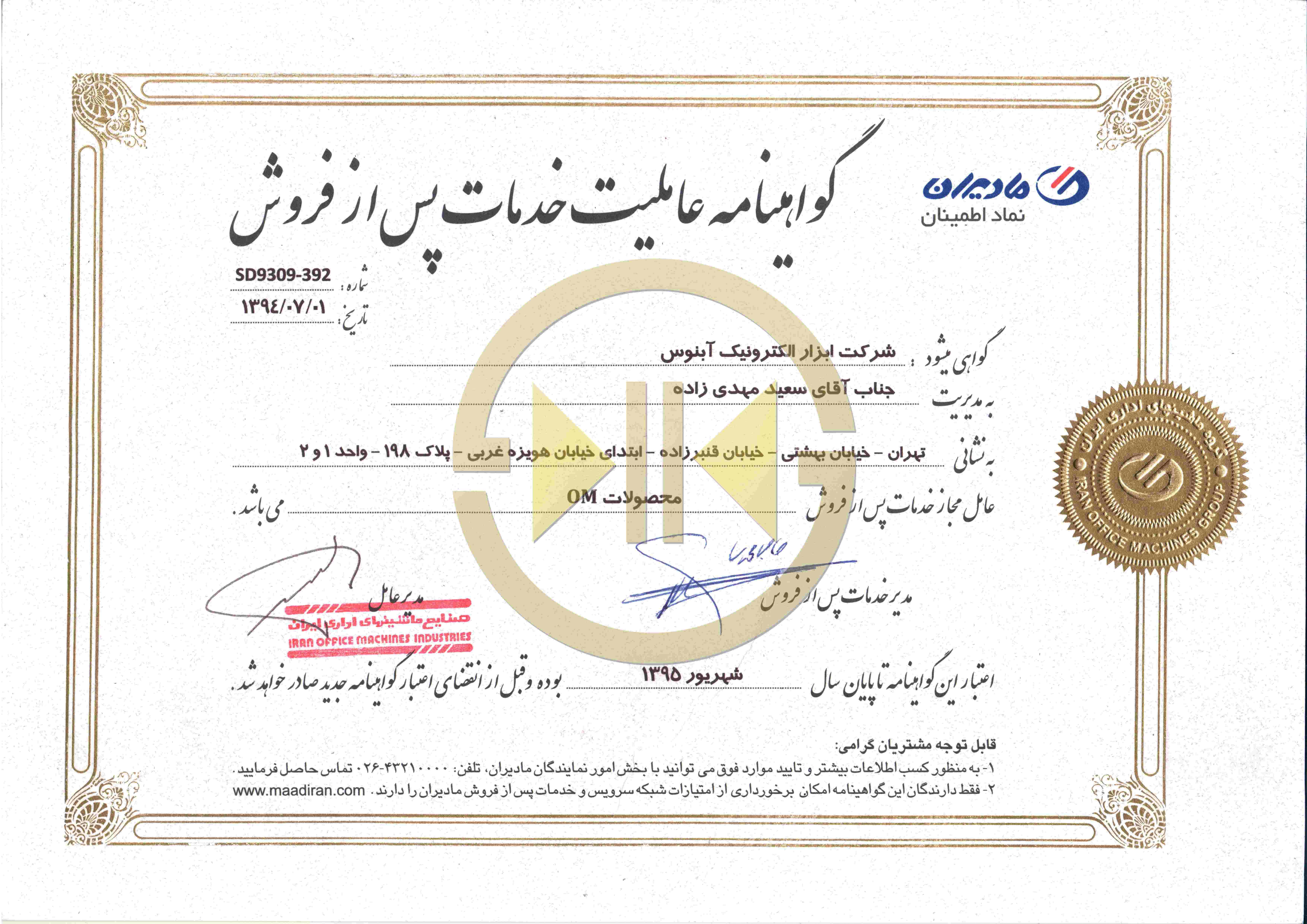 گواهینامه عاملیت خدمات پس از فروش