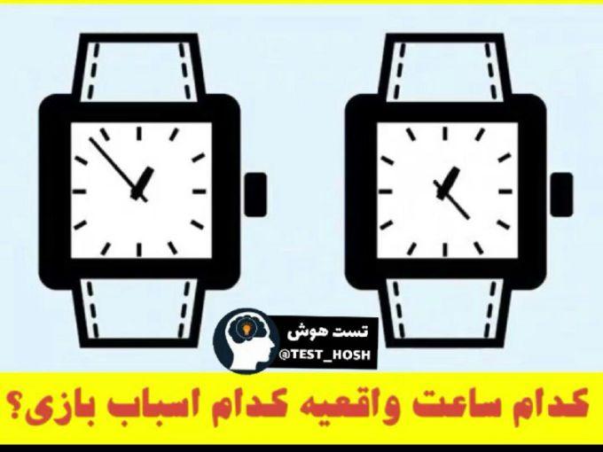 معما کدام ساعت واقعیه کدام اسباب بازی ؟