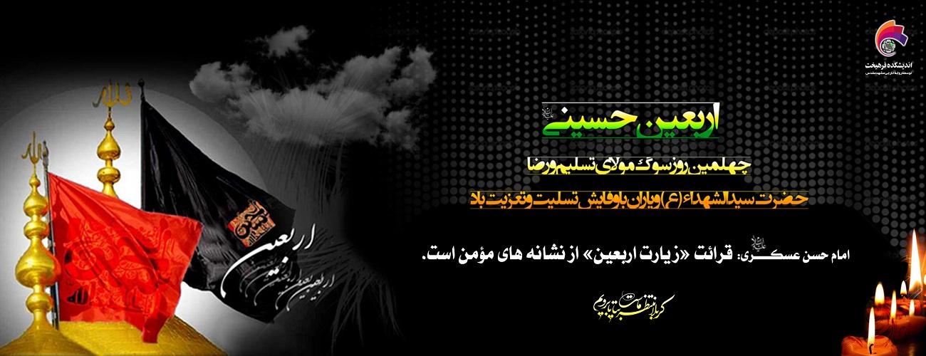 پوستر اربعین حسینی