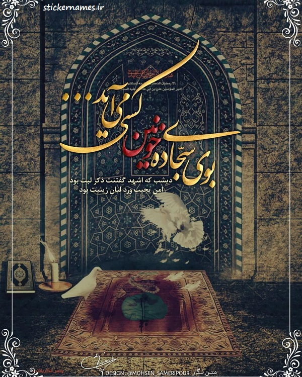 عکس متن دار شب نوزدهم ماه رمضان