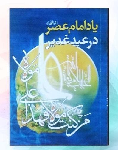 کتاب یاد امام عصر در عید غدیر
