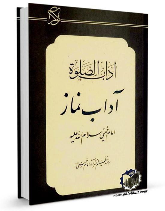 نتیجه تصویری برای آداب الصلاه حضرت امام خمینی