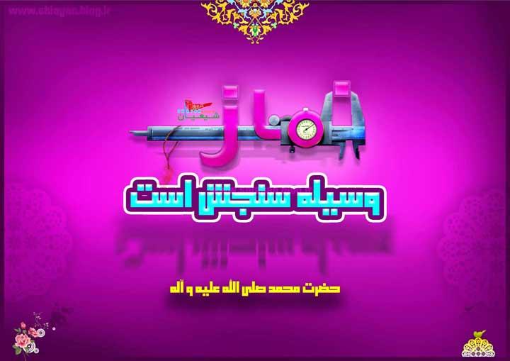 دانلود پوستر رایگان مذهبی :: شیعیانپوستر مذهبی نماز وسیله ی سنجش - سایت شیعیان - پوستر و طراحی مذهبی رایگان -