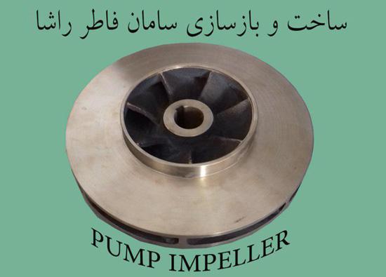Pump Impeller
