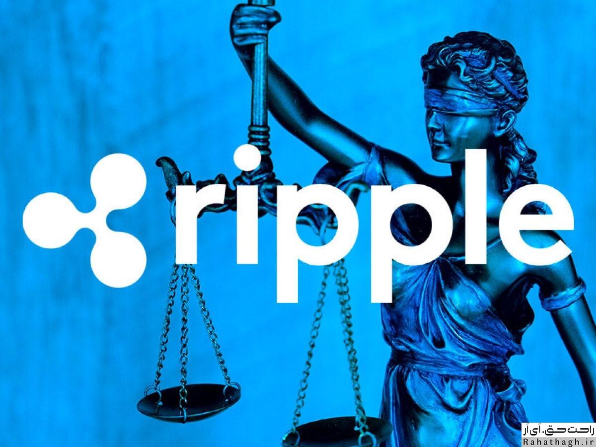 https://bayanbox.ir/view/4207017663384360783/ripple-lawyer-%D8%B1%D8%A7%D8%AD%D8%AA-%D8%AD%D9%82.jpg