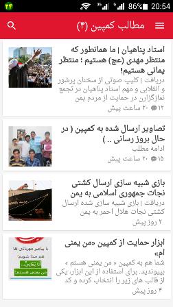 نرم افزار اندروید من یمنی ام Screenshot 2015 05 14 20 54 18