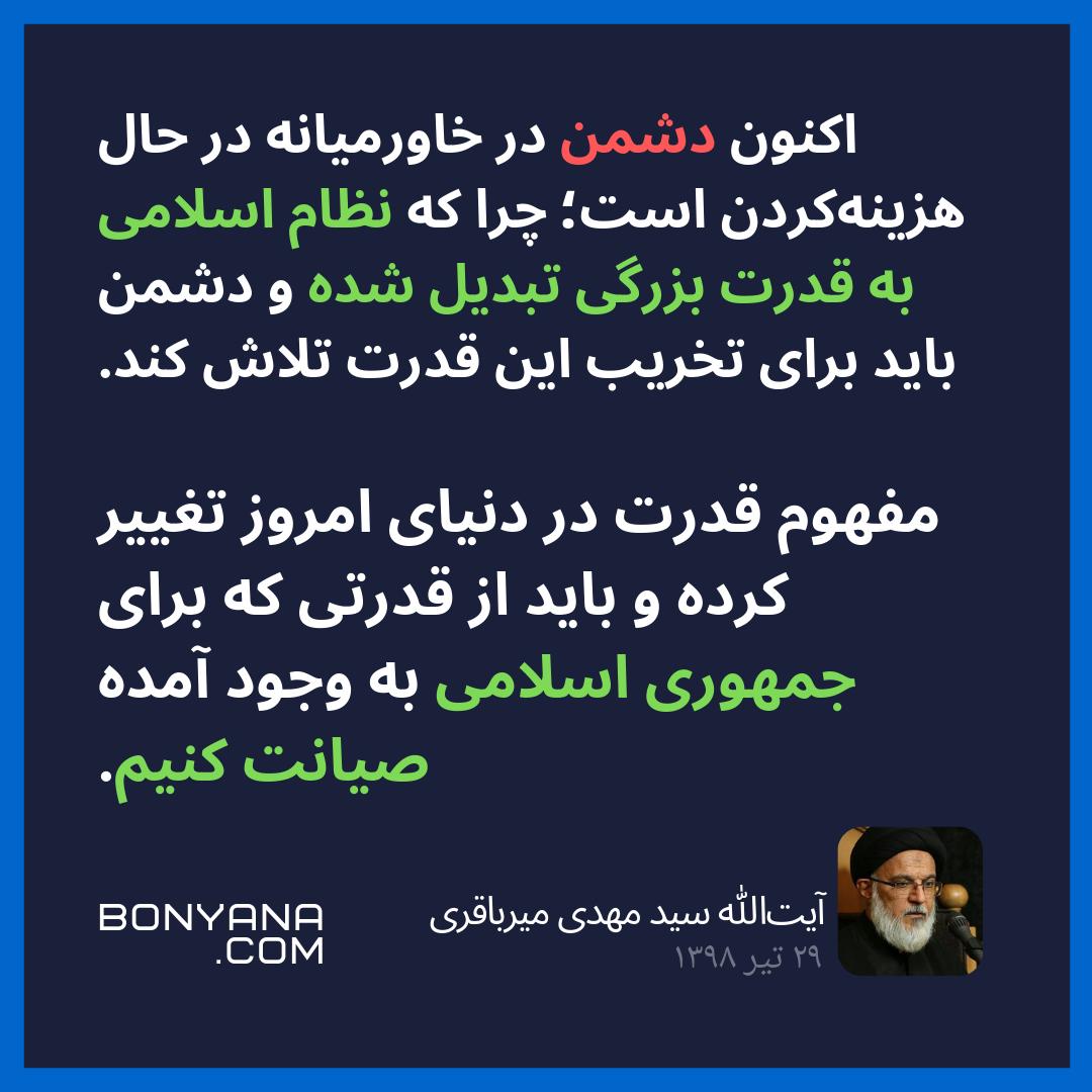 قدرت جمهوری اسلامی
