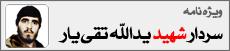 سردار شهید یدالله تقی یار