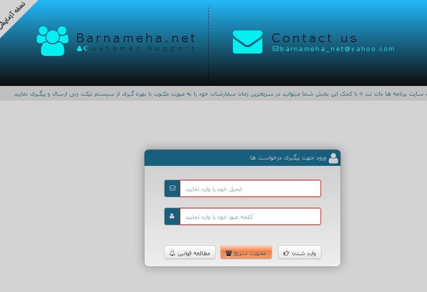 users.barnameha.net