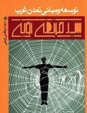 کتاب توسعه  ومبانی تمدن غرب