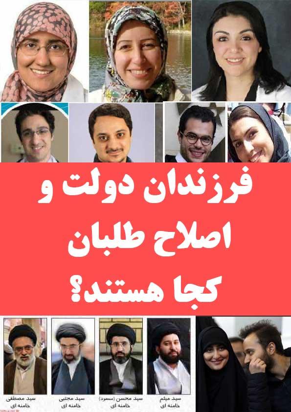 فرزندان دولت روحانی و اصلاح طلبان کجا هستند؟
