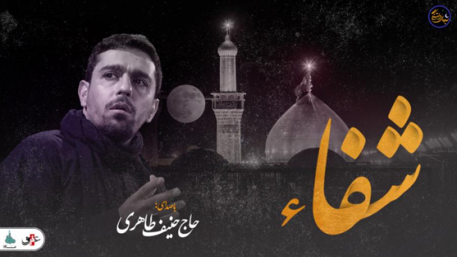 حنیف طاهری - شفا