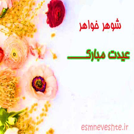 پروفایل و متن تبریک عید به شوهر خواهر